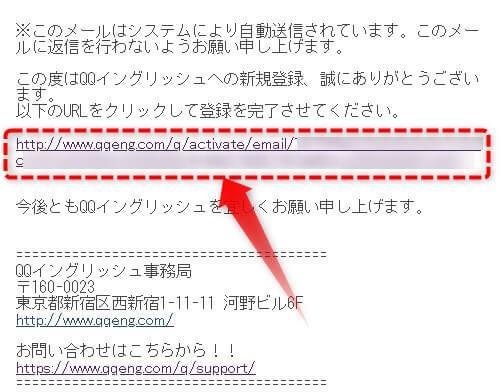 メール内の登録用リンク