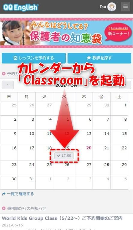 マイページのカレンダーから「Classroom」を起動