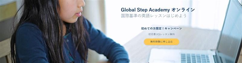 グローバルステップアカデミーの無料体験