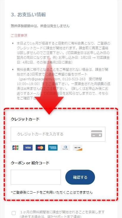 申し込みページでクレジットカード情報&クーポンコードを入力